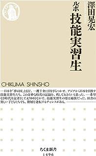 ルポ 技能実習生 (ちくま新書)