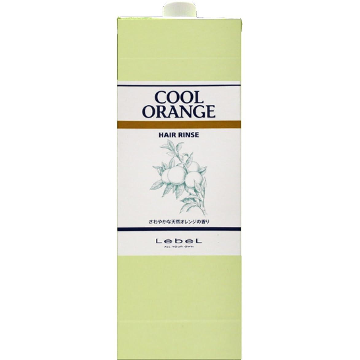 分配します警告愛国的な【ルベル】クールオレンジ ヘアリンス 詰替用 1600ml