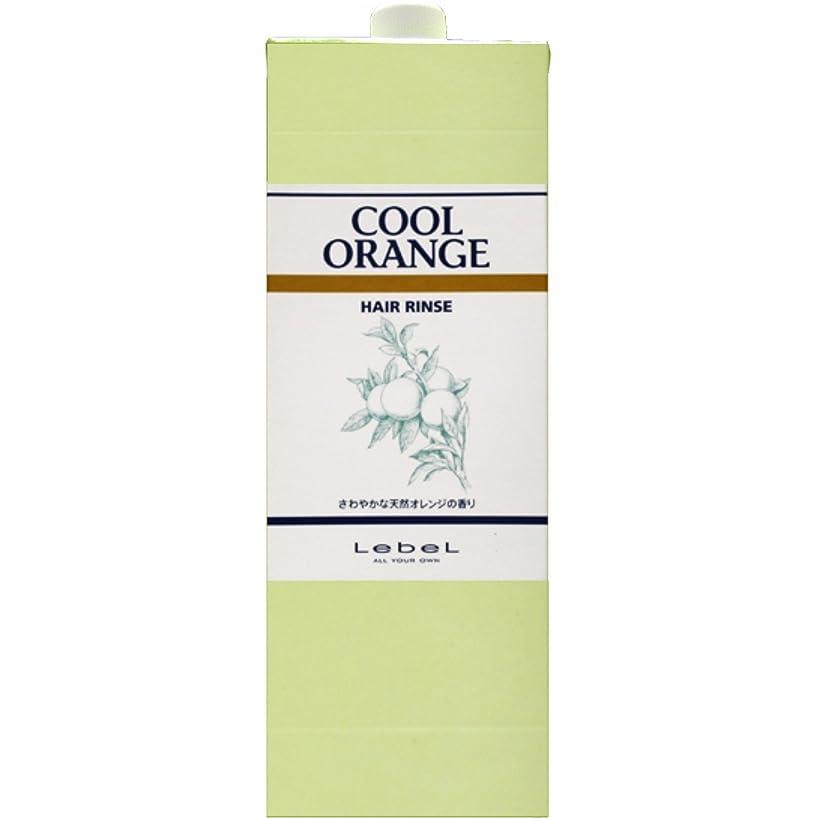 モーター革命的生まれ【ルベル】クールオレンジ ヘアリンス 詰替用 1600ml