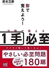 表紙: 形で覚えよう!実戦で使える1手必至 (マイナビ将棋文庫) | 武市 三郎