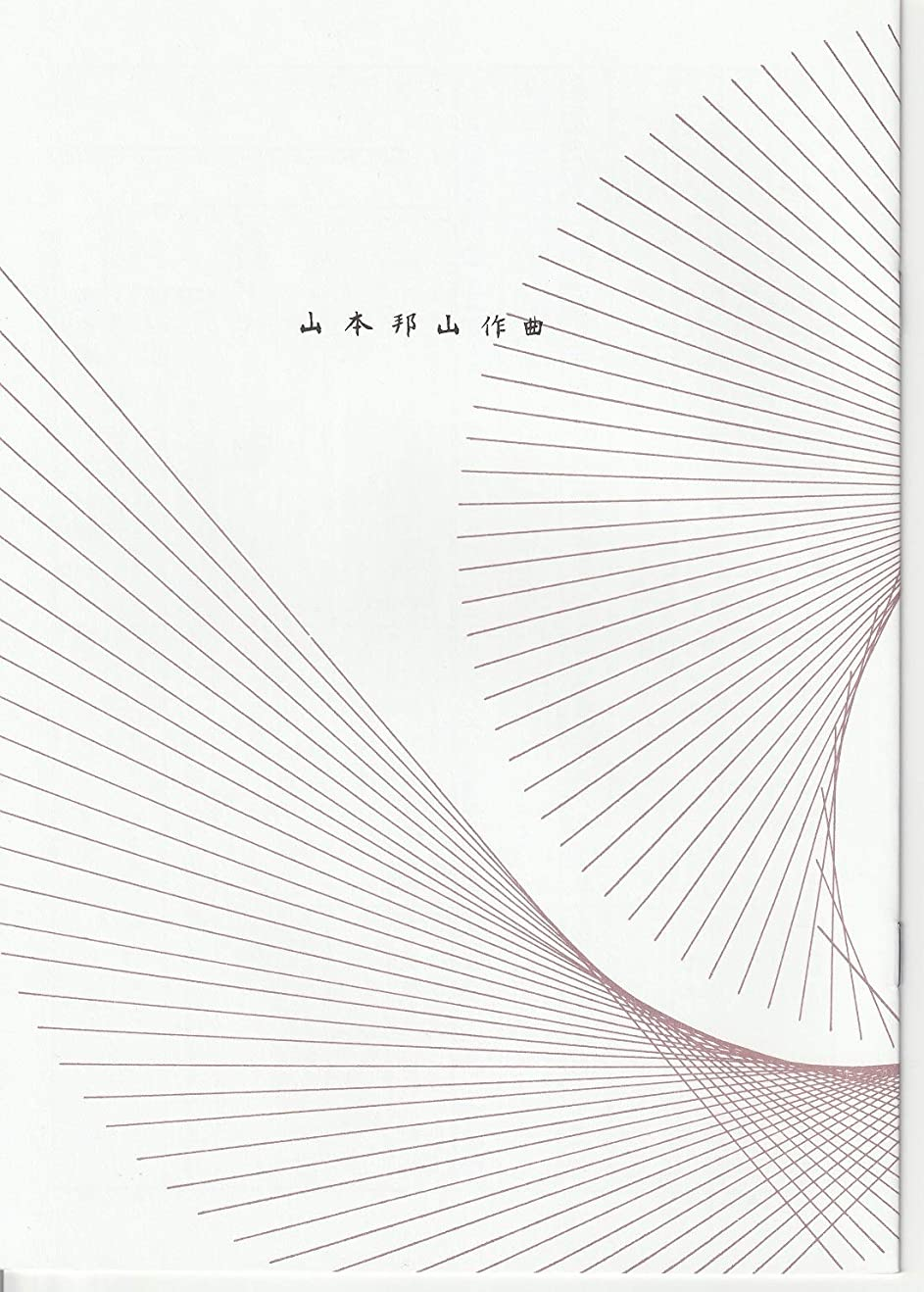 百科事典美しい白内障山本 邦山 作曲 楽譜 都山流 尺八 雨 (送料など込)