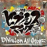 ヒプノシスマイク -Division Rap Battle- 歌詞