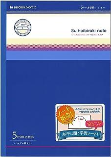 ショウワノート 学習帳 水平開きノート B5 5mm方眼罫 FT-1 青 10冊組 098000001*10