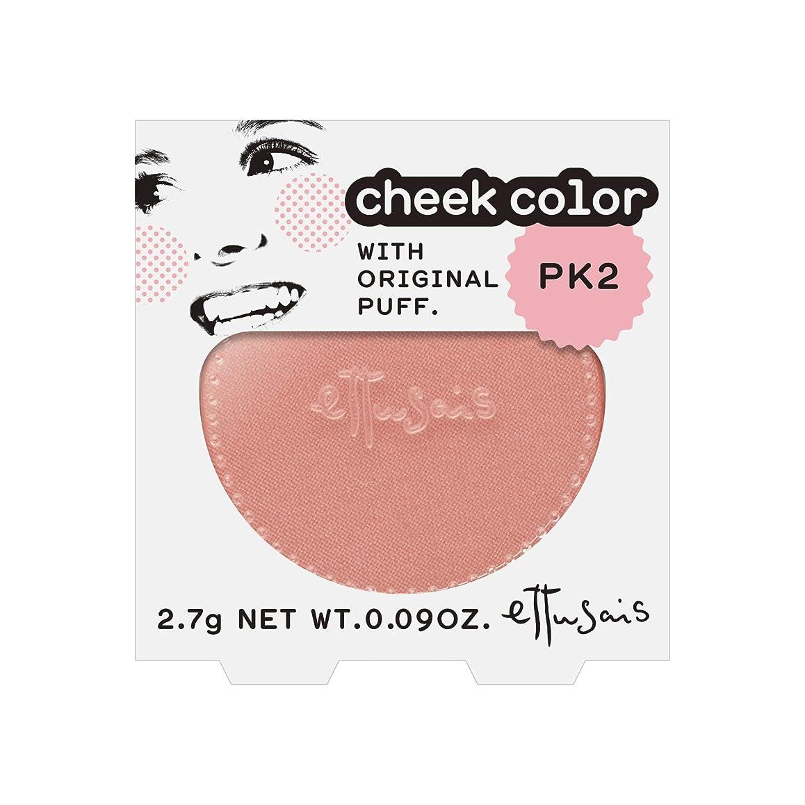 お父さん胚芽味方エテュセ チークカラー PK2(ベイビーみたいな愛されほおに) 2.7g