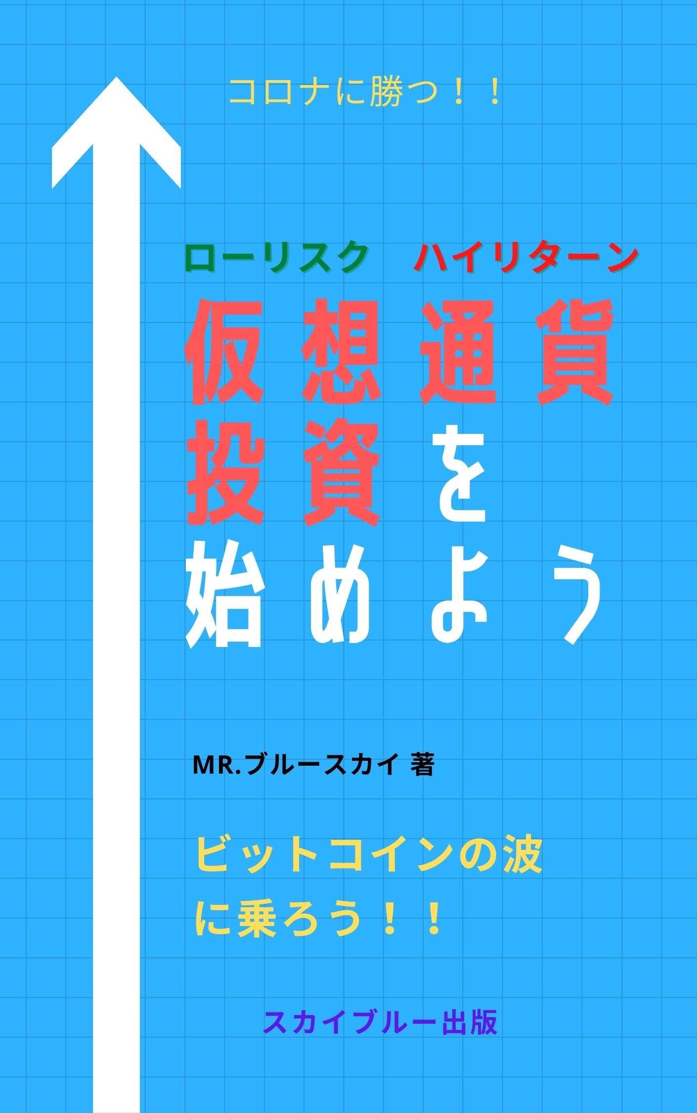 KASOUTSUUKATOUSHIWOHAJIMEYOU: BITTOKOINNNONAMININOROU KORONANIKATSU (SUKAIBURUUSHUPPANN) (Japanese Edition)