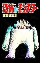 恐怖のモンスター(オリジナルカバー版)