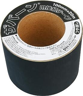 ザバーン用 接続テープ グリーン(つや消しタイプ)