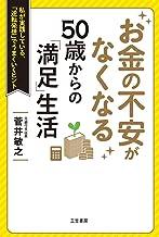 表紙: お金の不安がなくなる 50歳からの「満足」生活―――私が実践している、「逆転発想」でうまくいくヒント (三笠書房 電子書籍) | 菅井 敏之