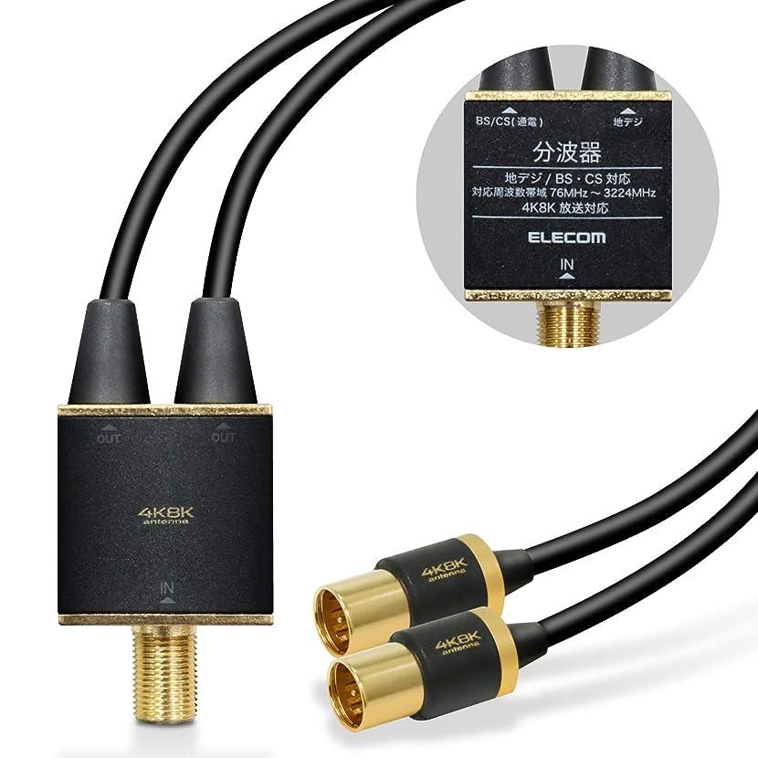 スラム街罪錫エレコム アンテナ分波器 【 4K 8K対応 】 ケーブル一体型 1端子通電型 ケーブル長0.5m ブラック DH-ATS48K05BK