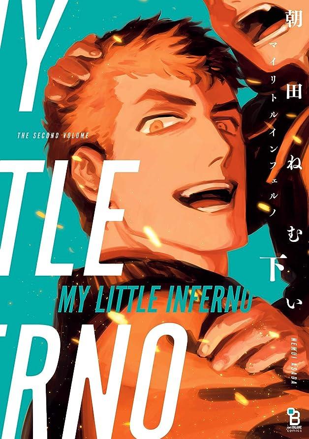 リダクター池心臓マイリトルインフェルノ(下) (onBLUE comics)