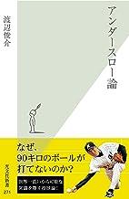 表紙: アンダースロー論 (光文社新書) | 渡辺 俊介