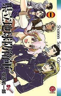 県立地球防衛軍 完全復刻版(1) (少年サンデーコミックス)