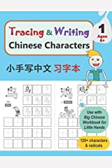 Tracing & Writing Chinese Characters: Level 1, Ages 6+ (120 Characters & Radicals) Paperback