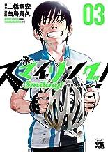 表紙: スマイリング!~晴れやかなロード~ 3 (ヤングチャンピオン・コミックス) | 白鳥貴久