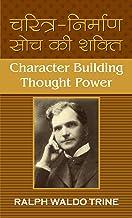 CHARACTER BUILDING THOUGHT POWER : चरित्र-निर्माण सोच की शक्ति: RALPH WALDO TRINE Extraordinary Self Development & Motivational Book (Hindi Edition)
