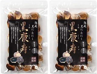 黒康寿 黒にんにく 青森県産 熟成 約31片入 2袋 約2か月分