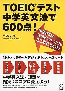 【新形式問題対応】 TOEIC(R)テスト 中学英文法で600点!
