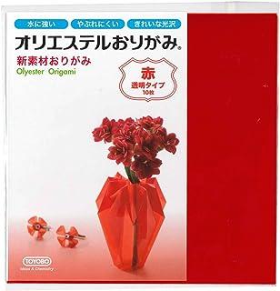東洋紡STC(株) オリエステルおりがみ 15cm×15cm 単色10枚セット 透明タイプ 赤 色番004 TYB-02
