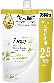【Amazon.co.jp限定】 Dove(ダヴ) ボタニカルセレクション ジャスミン ボディウォッシュ つめかえ用 ボディソープ 詰め替え2.5個分 ボディーソープ みずみずしく優雅なジャスミンの香り(香料配合)。 900g