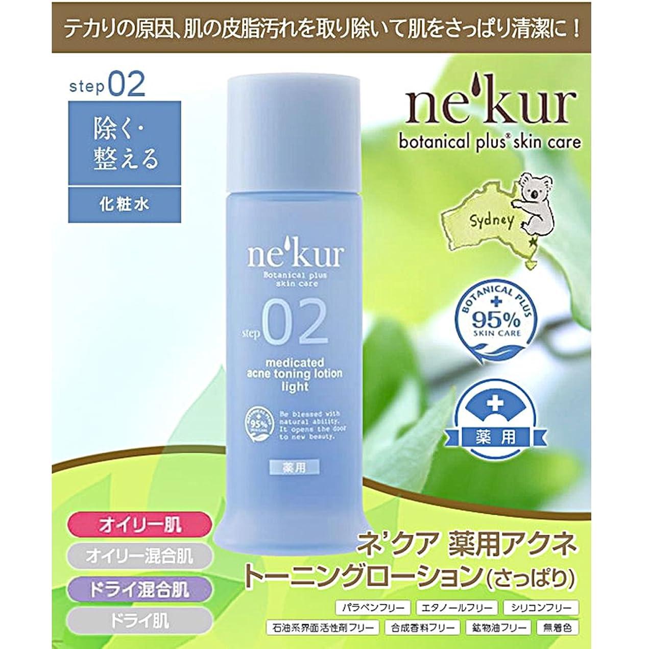 ネクア 薬用トーニングローション(さっぱり) 化粧水 120ml(医薬部外品)