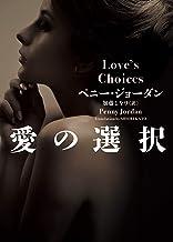 愛の選択 (MIRA文庫)