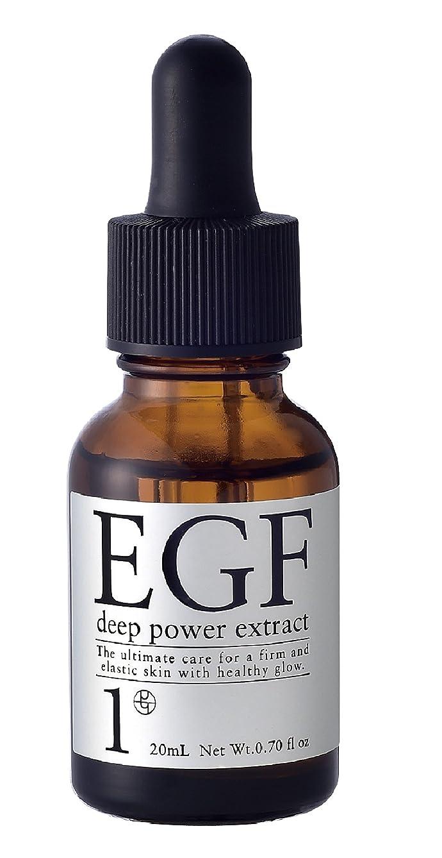 水っぽいから聞くアレルギー性【原液美容液】EGF ディープパワーエキス 20mL (エイジングケア)1μ