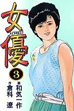 表紙: 女優 3   和気 一作