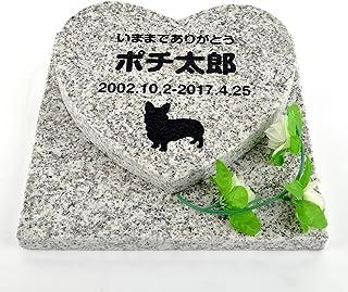 Pet&Love. ペットのお墓(犬用) 犬種選択可能 オーダーメイド メッセージ変更可能 墓石セット ハート (グレー(御影石))