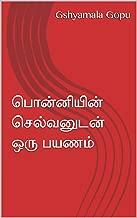 பொன்னியின் செல்வனுடன் ஒரு பயணம் (Tamil Edition)