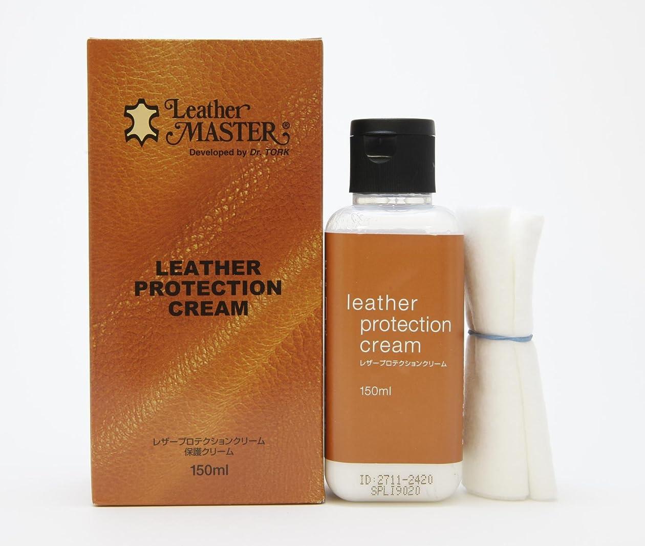 悪の渦絡まるLeather MASTER プロテクションクリーム 単品 150ml