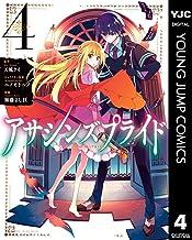 表紙: アサシンズプライド 4 (ヤングジャンプコミックスDIGITAL) | ニノモトニノ