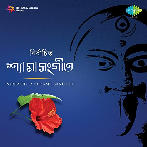 Shyama Naamer Bhelay Chorey by Tara Bhattacharya on Amazon