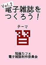 電子雑誌をつくろう! vol.2
