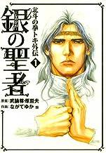 表紙: 銀の聖者 北斗の拳 トキ外伝 1巻   武論尊