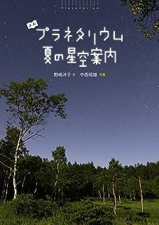 夏の星空案内 (よむプラネタリウム)