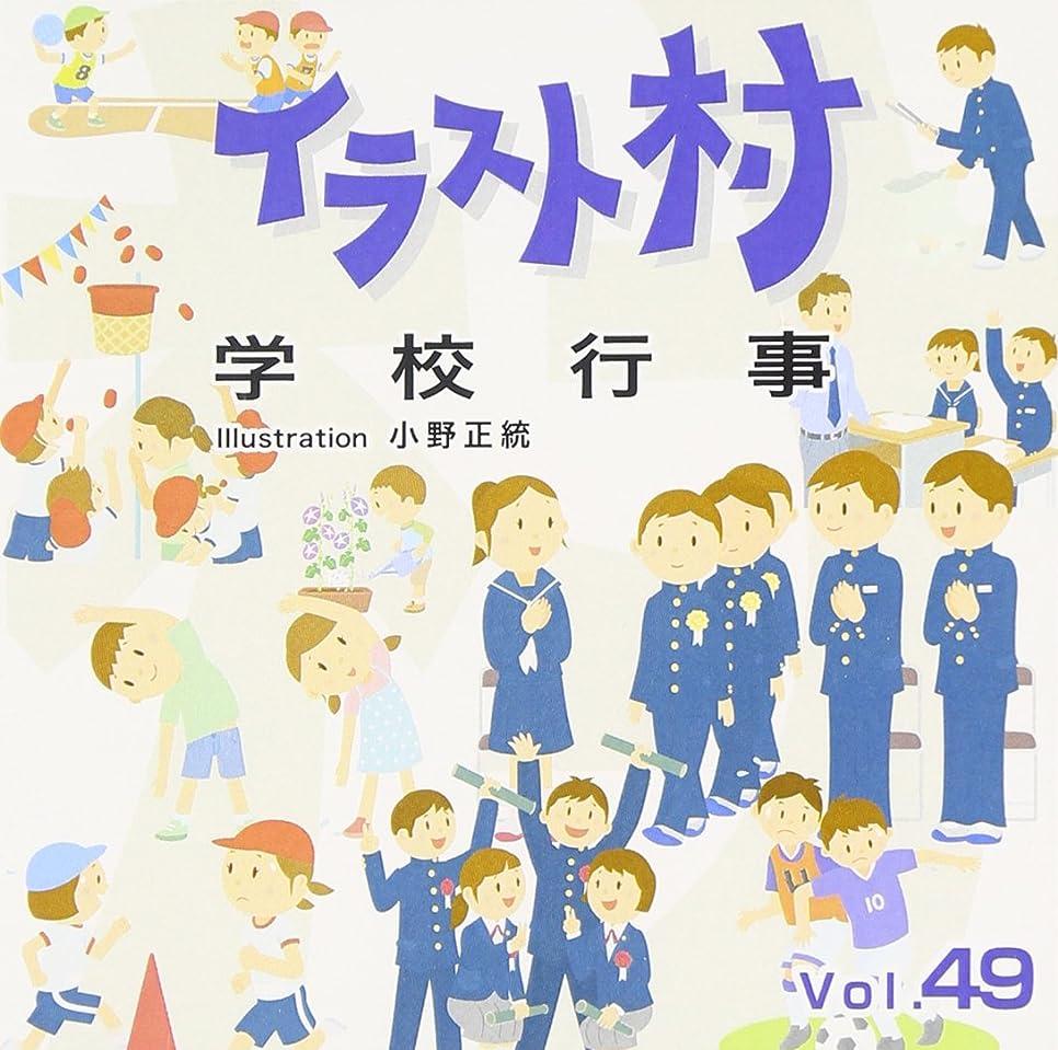 作家敷居風邪をひくイラスト村 Vol.49 学校行事