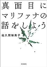 表紙: 真面目にマリファナの話をしよう (文春e-book) | 佐久間 裕美子
