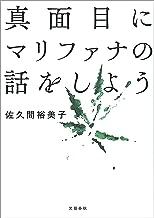 真面目にマリファナの話をしよう (文春e-book)