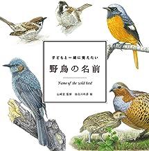 表紙: 子どもと一緒に覚えたい 野鳥の名前 | 山﨑宏
