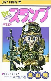 Dr.スランプ 12 (ジャンプコミックス)