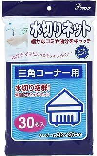 全家協(Zenkakyo) ゴミ袋 ゴミ箱用アクセサリ ブルー 約28×25cm 水切りネット 三角コーナー用 30枚入