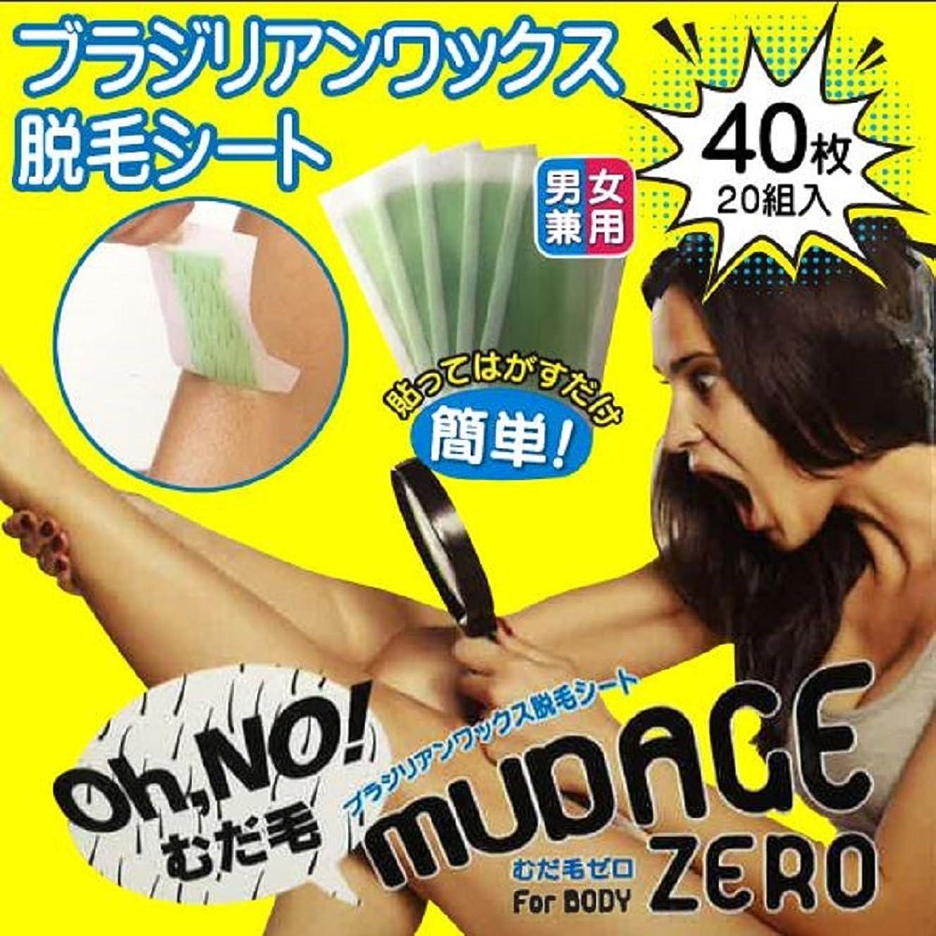 体現金衰える貼って剥がすだけ ブラジリアンワックス 脱毛シート MUDAGE ZERO for Body (40枚入り)