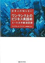 表紙: 日本人の知らないワンランク上のビジネス英語術 エール大学厳選30講 | 神田 房枝