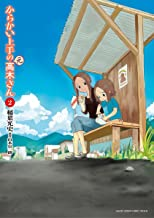 からかい上手の(元)高木さん(2) (ゲッサン少年サンデーコミックス)