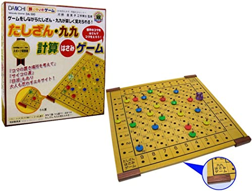 Can remember is addition-ninety-nine  Calculation scissors game (japan import)