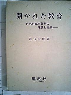 開かれた教育―自己形成史分析の理論と実践