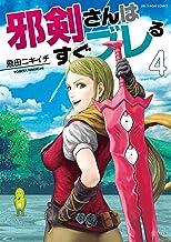 表紙: 邪剣さんはすぐブレる(4) (裏少年サンデーコミックス) | 飛田ニキイチ