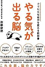 表紙: ぐうたらな自分を変える教科書 やる気が出る脳   加藤 俊徳