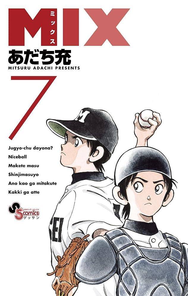 翻訳するポット地上でMIX(7) (ゲッサン少年サンデーコミックス)