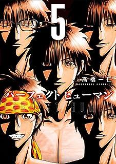 パーフェクト ヒューマン 5巻 (トレイルコミックス)